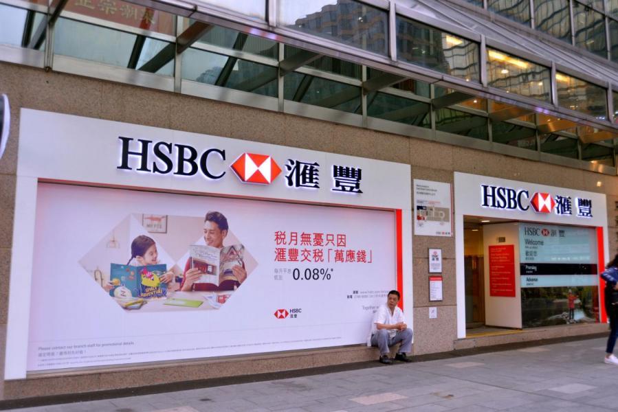 匯豐香港去年賺過千億元。