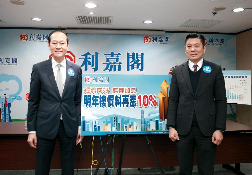 利嘉閣地產總裁廖偉強(左)預計,今年中小型住宅及豪宅租金升幅分別約6%及5%。