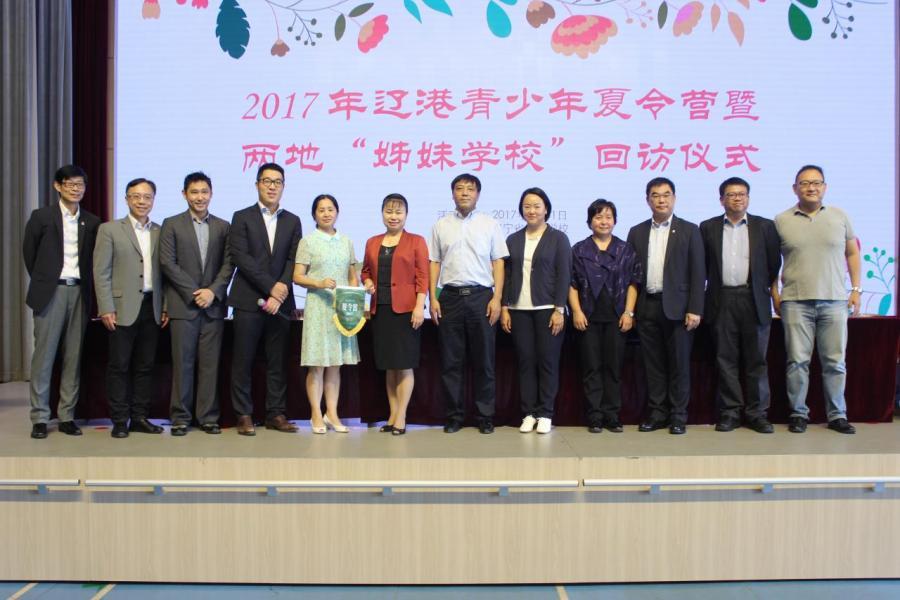 為促進遼港兩地學子交流,香港遼寧協聯會再次出力,舉辦「遼港青少年夏令營2017」。