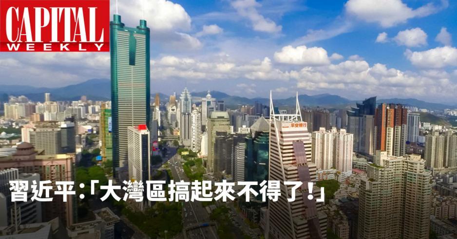 粵港澳大灣區將成為中國經濟重要引擎,拉動經濟增長。