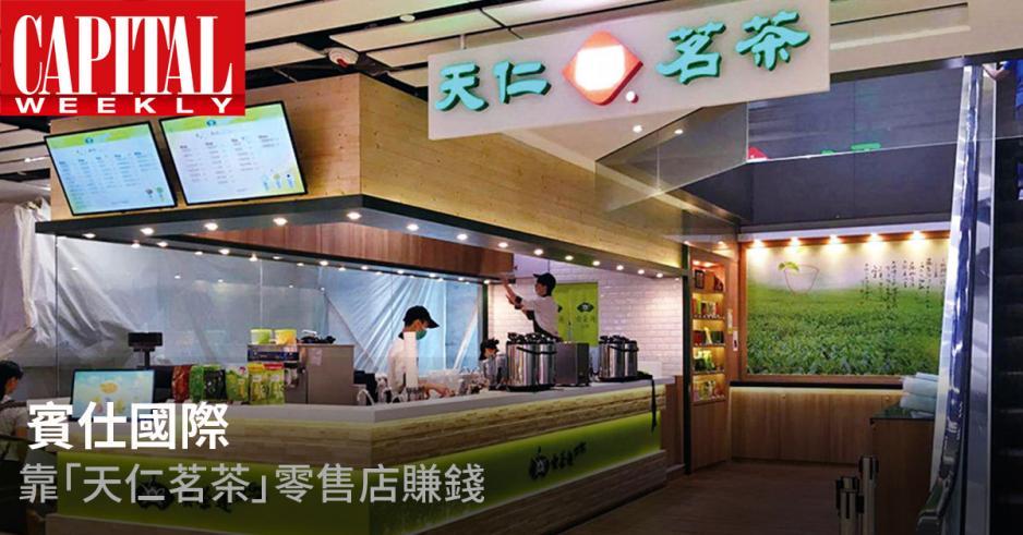 「天仁茗茶」零售店是賓仕國際零售業務的最大收益貢獻者,佔去年收益92%。