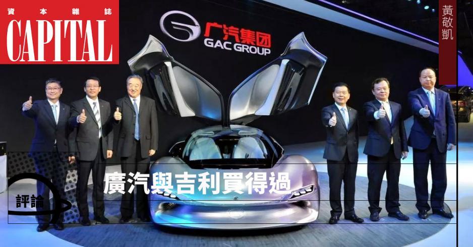 廣汽去年底亦有多項部署,分別與上海蔚來汽車簽訂戰略合作備忘錄,將合作發展新能源汽車整車研發。