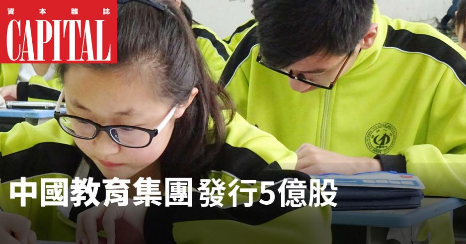 中國教育集團現時旗下三所學校的利用率約百分之九十,有供不應求的狀況。