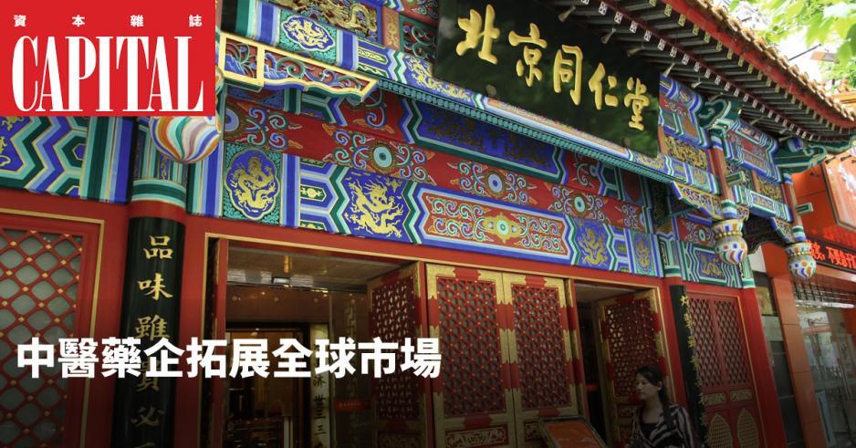 北京同仁堂近年在全球二十六個國家和地區開設了一百三十餘家門店。