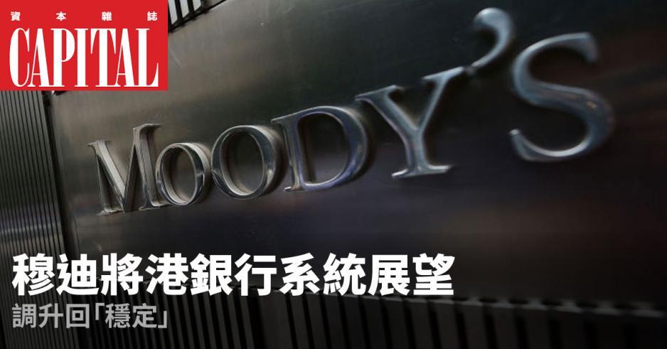 穆迪將香港銀行系統的展望調升回「穩定」。