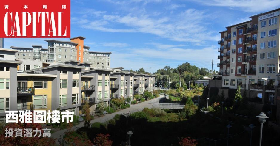 西雅圖樓價的升幅已連續第13個月高踞榜首。