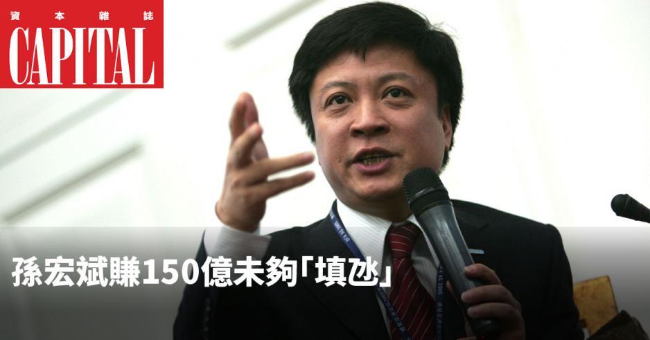 平安銀行借出二十五億人仔,令孫宏斌一年之內賺足一百五十億。