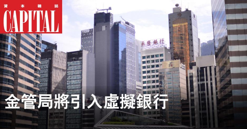 香港金融市場龐大,適合發展虛擬銀行。