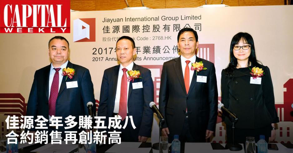 (左至右)佳源國際控股有限公司執行董事王建鋒先生、副主席兼執行董事黃福清先生、主席沈天晴先生及行政總裁兼執行董事卓曉楠小姐。