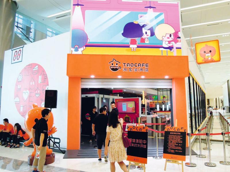 「淘咖啡」的無人咖啡館在七月八到十二日在淘寶造物節上面世,為阿里新消費觀念之先鋒。