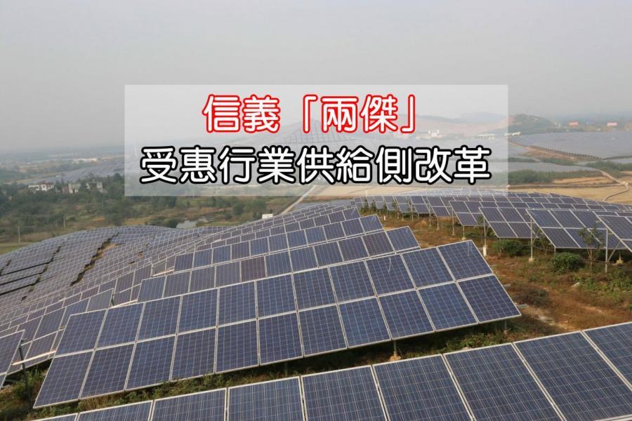信義光能位於安徽蕪湖三山的100兆瓦光伏電站,遍布整個山頭。