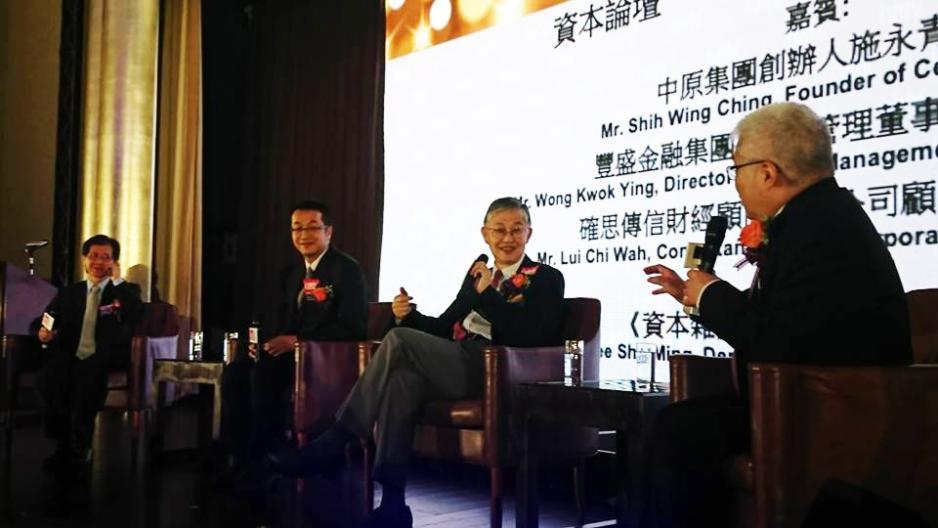 施永青先生(中原集團創辦人)在論壇中分享對樓市看法