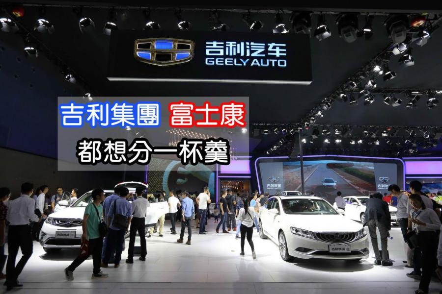 吉利母公司將與旗下富豪汽車合作,一九年中便有產品推出。