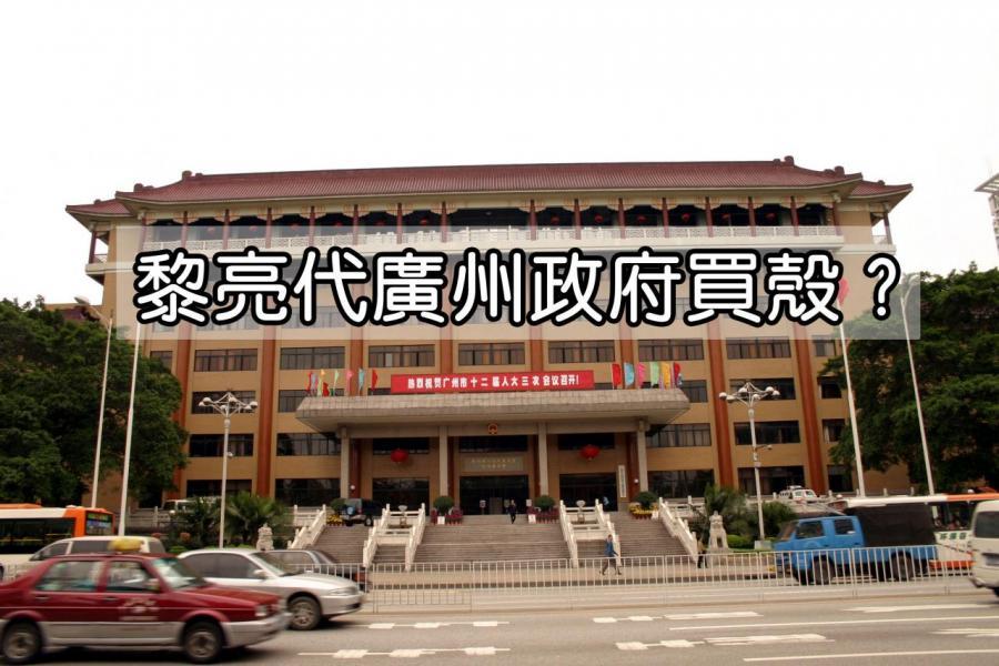 黎亮減持九千萬股後,承接股分的竟然是廣州市政府。