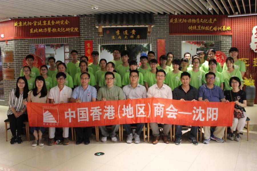 夏令營得到眾多友好支持,中國香港(地區)商會-瀋陽,便為其一。
