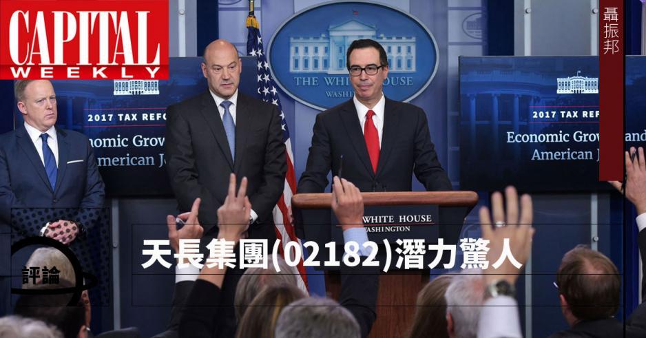 美國稅改刺激資金回流美國,成為今年潛在十大風險之一。