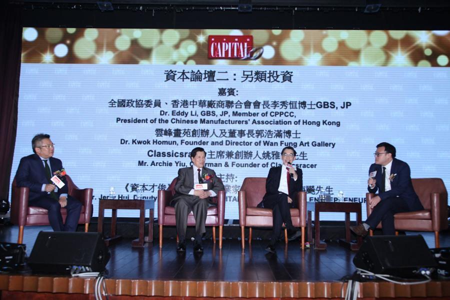 【資本論壇(二):另類投資】左起嘉賓:姚雅智、郭浩滿、李秀恆。右為主持許海颷(《資本才俊》及《資本企業家》副總編輯)