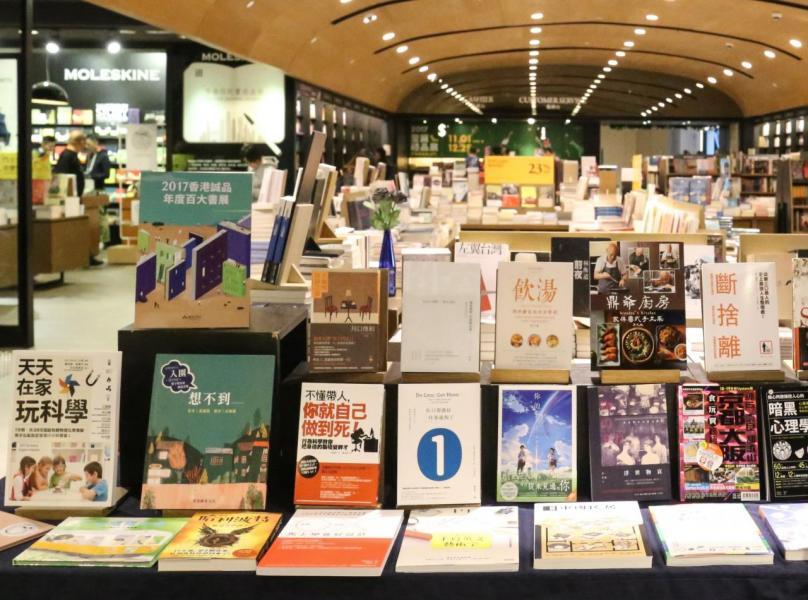 2017「TOP 100暢銷書榜」展覽將於2017年12月26日至2018年2月28日於全線誠品書店舉行。