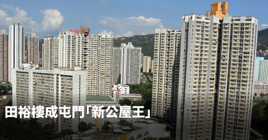 田景邨田裕樓一單位剛以405萬元易手,成為屯門的新公屋之王。