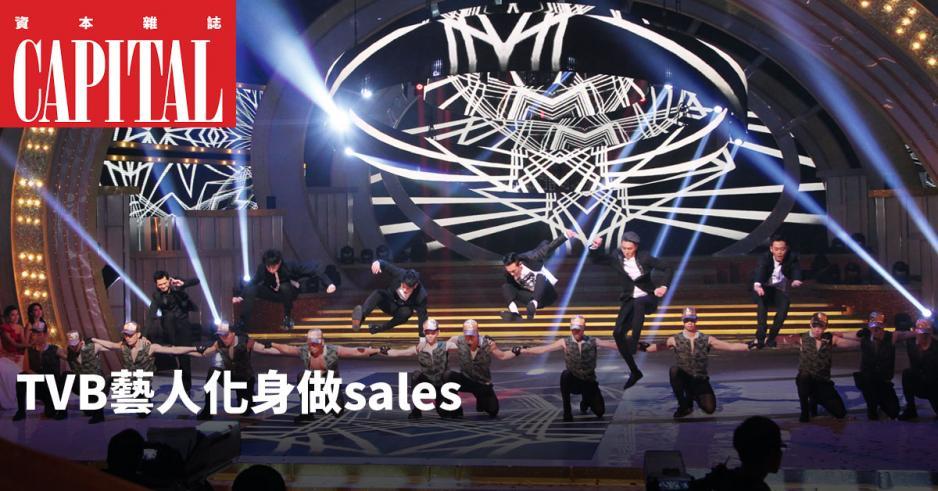 無綫藝員將化身為sales幫客戶推廣產品。