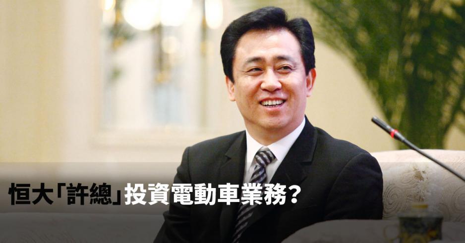 許家印要做中國馬斯克,預了一千億人仔作投資。