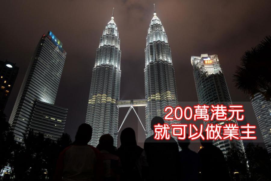 受惠「一帶一路」政策,馬來西亞拿督鄭水興認為,該國樓市在2020年有兩至三成的上升空間。
