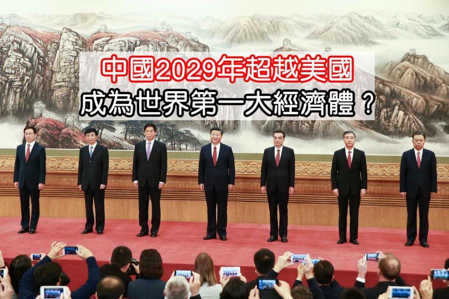 本週舉行一中全會,選出新一屆政治局常委。