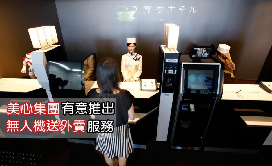 日本的機械人酒店,由電腦充當接待工作。