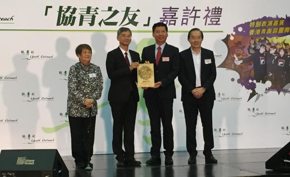 香港國際建投副主席劉軍春先生(圖右中)代表公司接受勞工及福利局局長羅致光博士,GBS,SBS, JP(圖左中)及協青社籌募委員會成員頒發「鑽石領導人」嘉許狀。