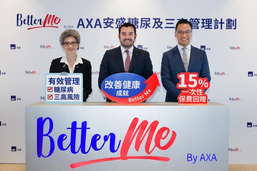 AXA安盛董事總經理人壽保險業務黎卓祺(中)、香港中文大學內科及藥物治療學講座教授及基琳健康主席陳重娥教授(左)及AXA安盛首席壽險產品總監左偉豪(右)為「AXA安盛糖尿及三高管理計劃」開展啟動儀式。