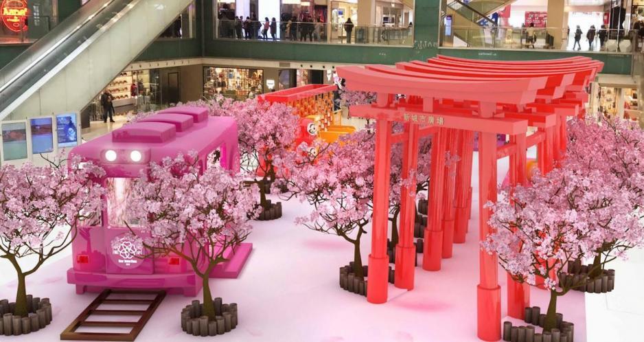 新城市廣場就於1月16日至2月24日期間,將推出名為【新春の幸福駅】大型賀年主題佈置。