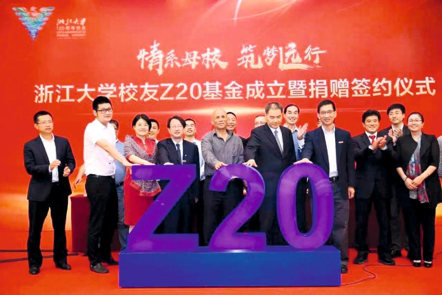 浙大校友z20基金由賽伯樂投資集團管理,朱敏(前排中)主持簽約儀式。