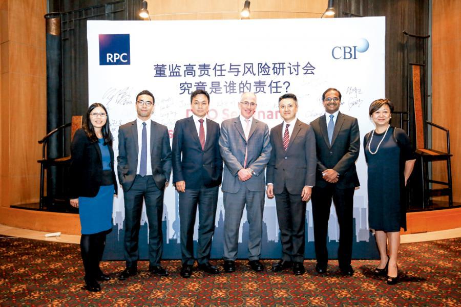 CBI在上海舉辦的董監高責任與風險研討會。