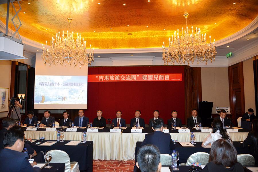吉林省旅遊發展委員會率團來港舉辦旅遊推介交流會。