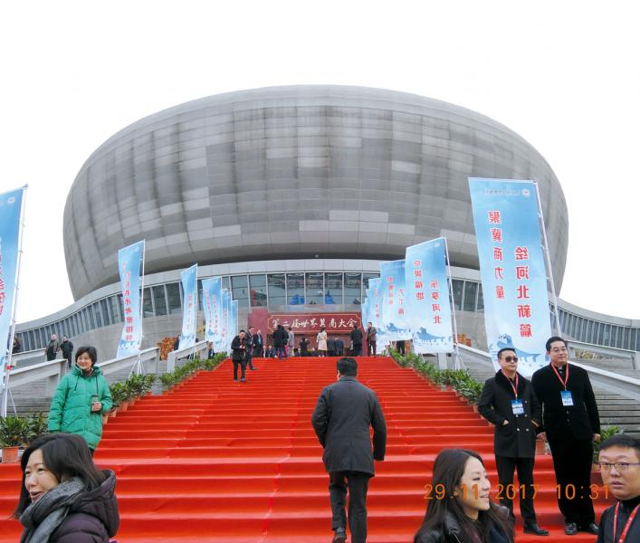 世界冀商大會在河北省邯鄲市的文化藝術中心舉行,來自國內外各地的500多名冀商代表出席。