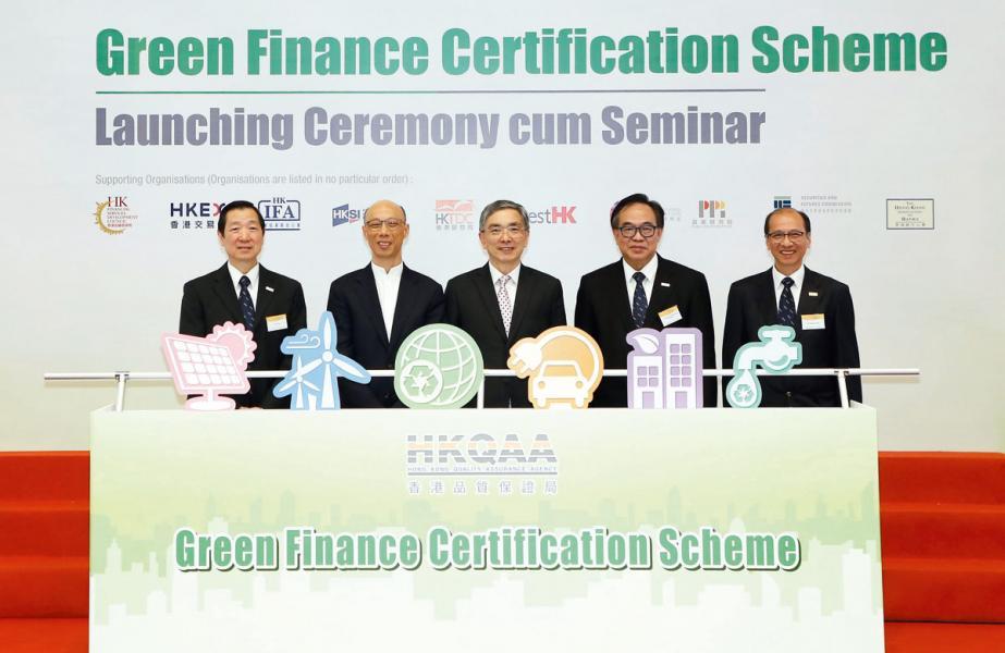 香港品質保證局的「綠色金融認證計劃」,有助提升綠色金融的公信力及持份者的信心。