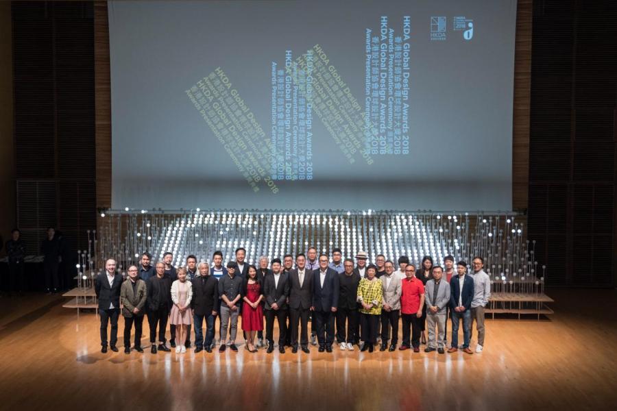 「香港設計師協會環球設計大獎2018」頒獎典禮已於上月底完滿結束。