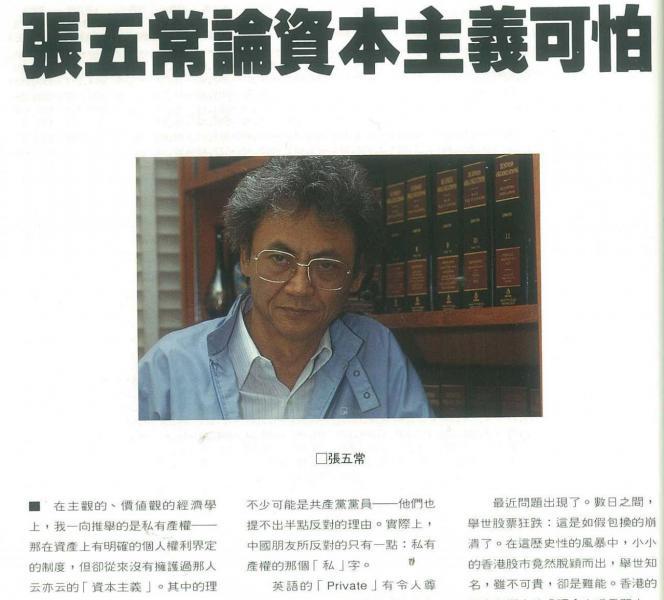香港著名學者張五常為《資本雜誌》創刊號撰文