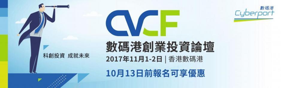 數碼港將於11月1至2日舉辦「數碼港創業投資論壇」。