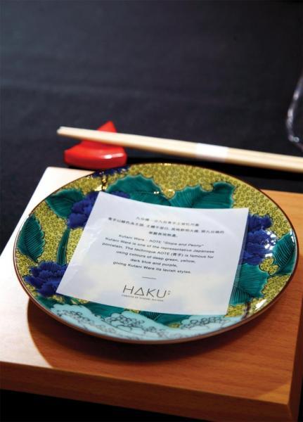 廚藝監督松尾英明認為餐碟是食物的衣裳,並同時象徵著菜式的獨特個性,因此他特地為每道菜式配上了不同的餐碟,以及日本傳統詩歌——和歌。