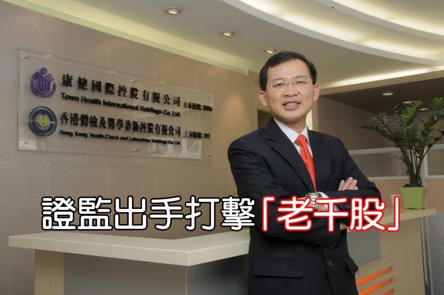 曹貴子被指與多達數十間上市公司有關連。