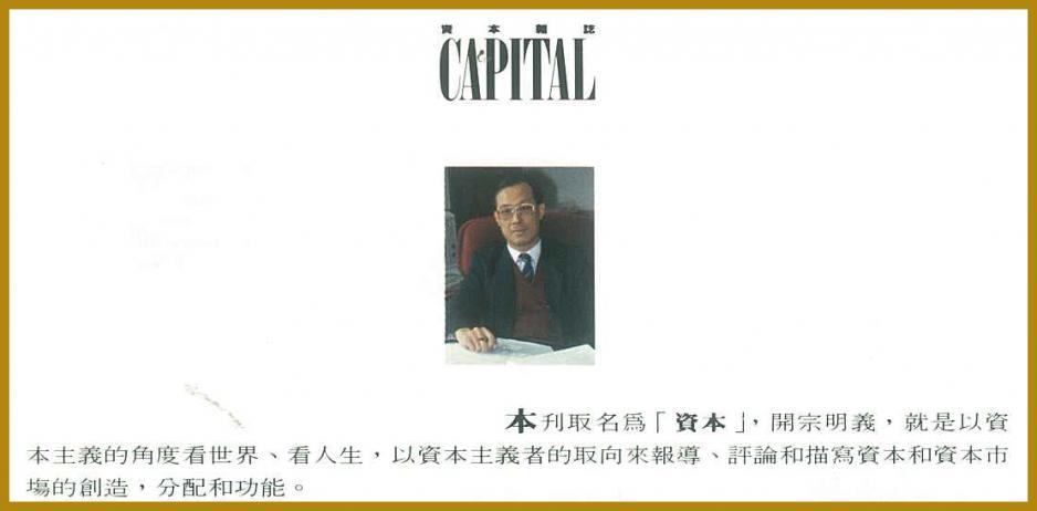 香樹輝(《資本雜誌》第一期編輯委員會主席)