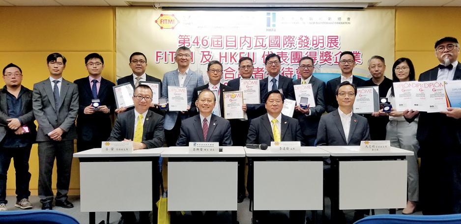 香港發明創新總會(HKFII)與香港創新科技及製造業聯合總會(FITMI)早前安排日內瓦國際發明展得獎企業與各界分享心得