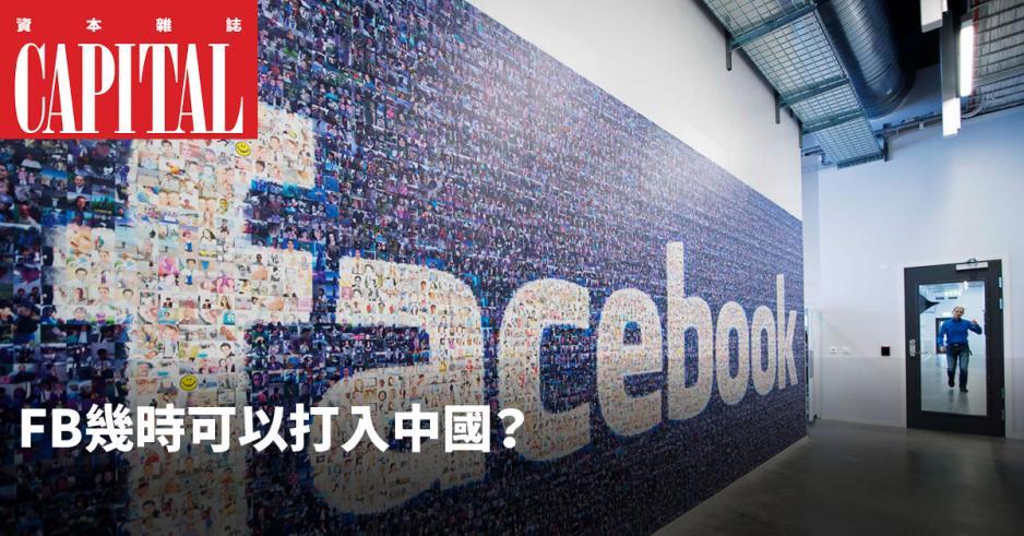 Facebook重返中國的計畫仍然未能達成。
