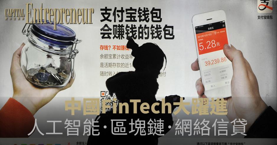 阿里巴巴的支付寶曾為用戶提供利息收入,屬最初期的中國金融科技工具之一。