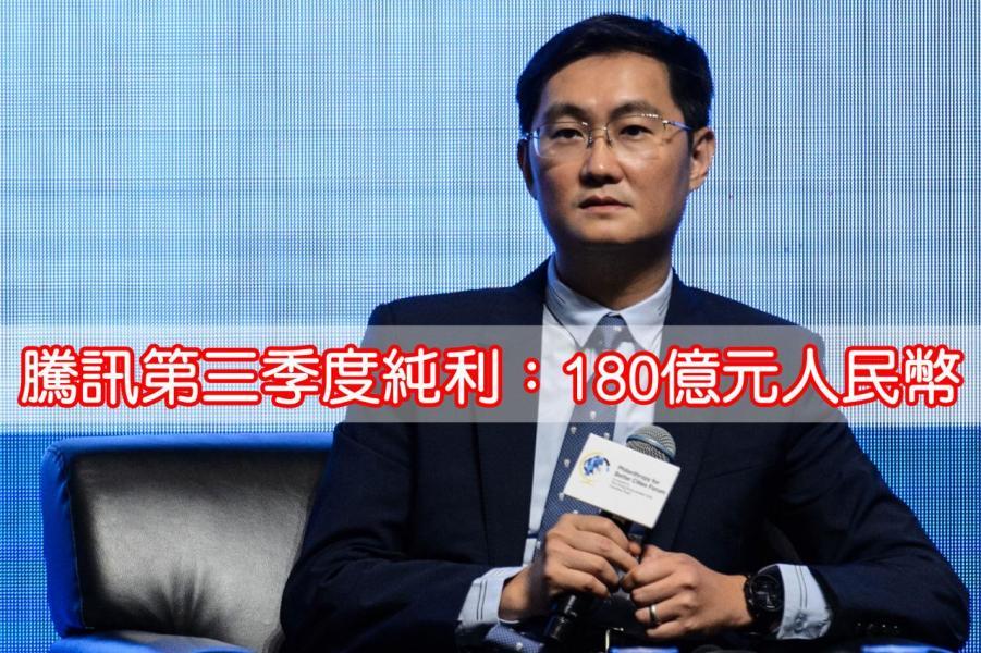 馬化騰旗下的騰訊剛公布的第三季季績,沒有令市場失望。