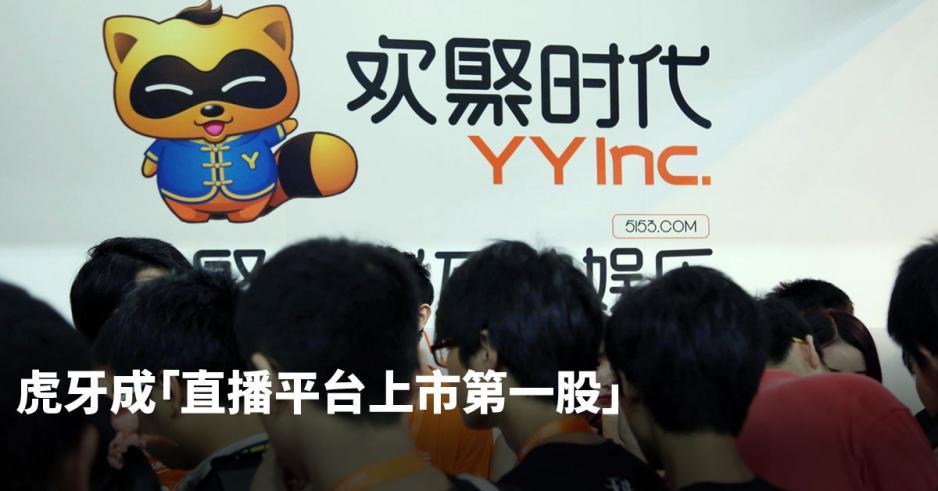 虎牙直播將會成為第一間上市的遊戲直播公司。