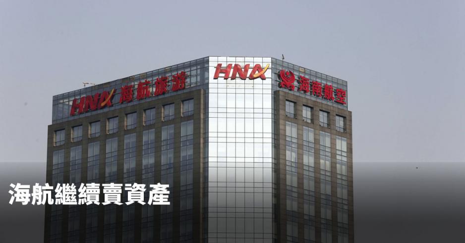 海航繼續賣資產,今次輪到香港的航空業務。