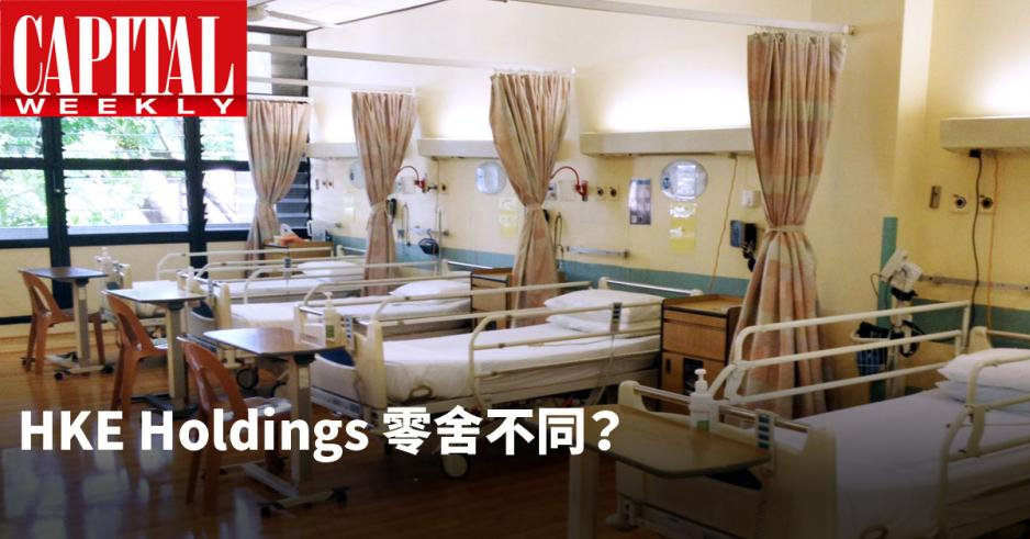 HKE Holdings主要為新加坡的醫院及診所提供綜合設計及建築服務。