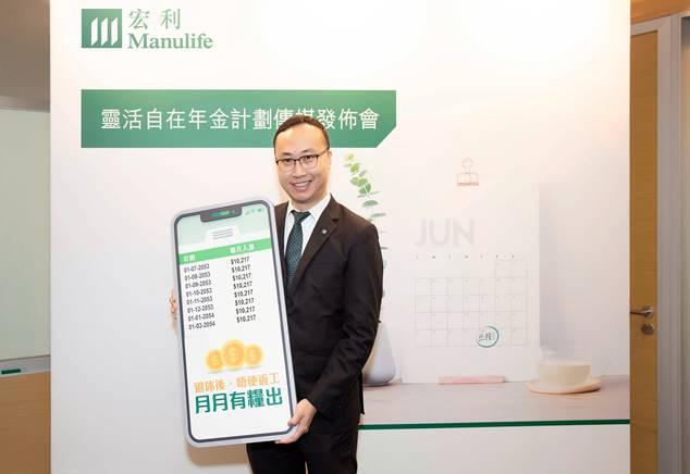 宏利香港個人理財產品業務部首席產品總監紀榮道介紹全新的「靈活自在年金計劃」,該產品專為年輕人及凖退休的中年人士而設。